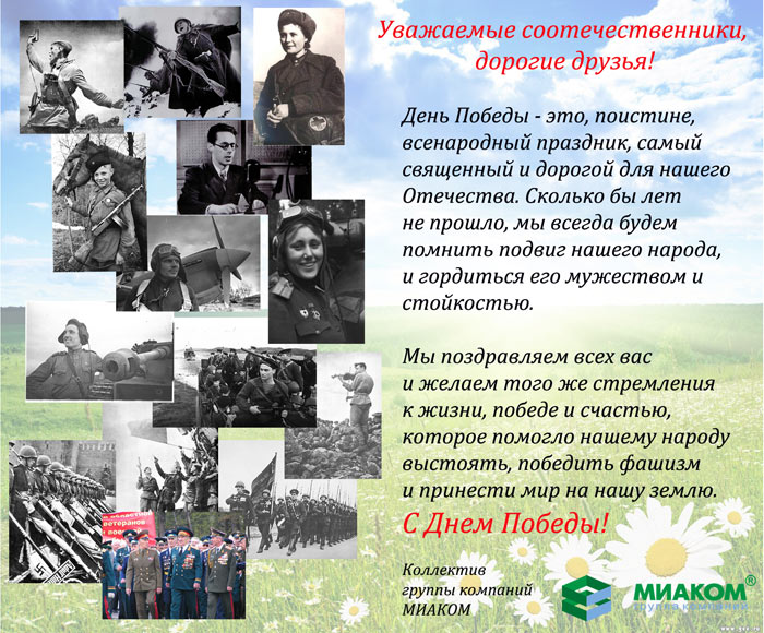 Группа компаний «Миаком» поздравляет Вас с Днем Победы!