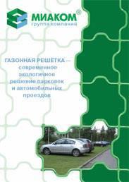 Буклет Газонная решётка ГЕО ГАЗОН